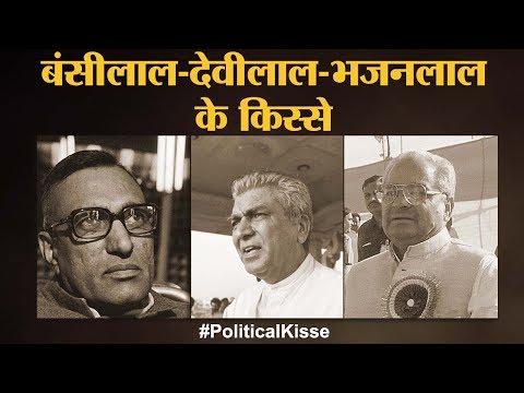 HARYANA के तीन लाल BANSI LAL, DEVI LAL, BHAJAN LAL का क्या था पॉलिटिकल स्टाइल | Political Kisse