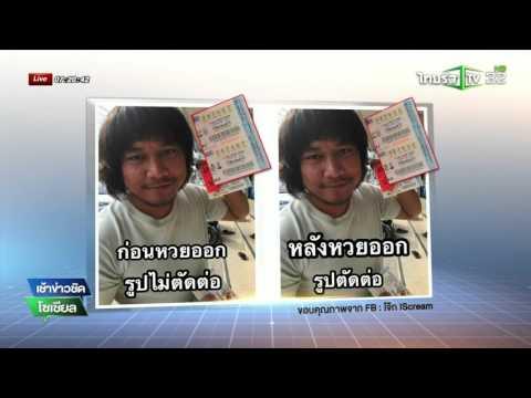 เตือนชาวเน็ตสนุกระวัง พรบ.คอมพิวเตอร์   03-02-59   เช้าข่าวชัดโซเชียล   ThairathTV