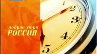 Заставка доброе утро Россия (2003-2006)