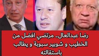 حوار كارثي لرضا عبدالعال .. مرتضي افضل من الخطيب و شوبير سبوبة و يطالب باستقالته