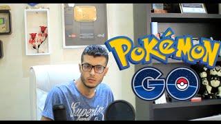 كل من يلعب pokémon Go فهو جاسوس يعمل  ب 0 دولار