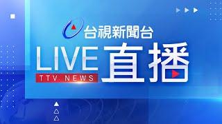 台視新聞台HD 24 小時線上直播 TAIWAN TTV NEWS HD (Live) 台湾のTTV ニュースHD (生放送) 대만 뉴스 라이브