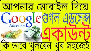 Download Video Google AdSense Account ? গুগল এডসেন্স একাউন্ট MP3 3GP MP4