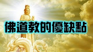 佛教、道教、民間信仰到底差在哪裡? 佛道教的優缺點又有哪些? thumbnail
