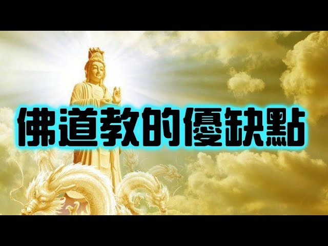 佛教、道教、民間信仰到底差在哪裡? 佛道教的優缺點又有哪些?