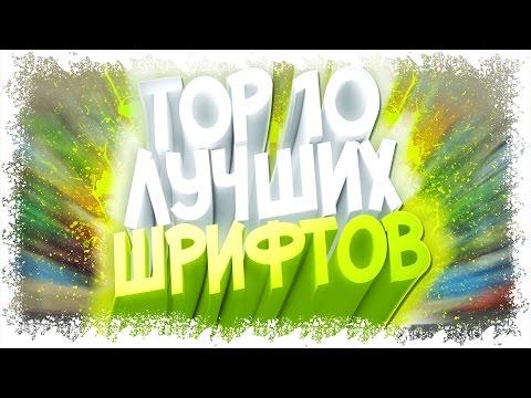 Топ 10 ЛУЧШИХ ШРИФТОВ | САМЫЕ ЛУЧШИЕ И КРАСИВЫЕ ШРИФТЫ ДЛЯ ФОТОШОПА И CINEMA 4D