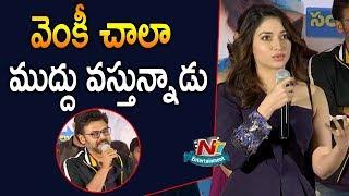 Tamannaah Speech At F2 Movie Trailer Launch | Venkatesh | Varun Tej | NTV ENT