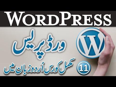 WordPress Widgets Tutorial For beginner In Urdu | How to use widgets | What are widgets in WordPress thumbnail