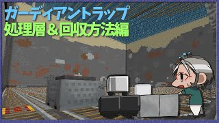 【Minecraft】海底神殿露天掘りトラップ処理層とか作るよ編【アルランディス/ホロスターズ】