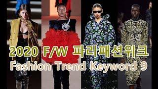 [패션엔] 2020 F/W 파리 패션위크 트렌드 키워드 9