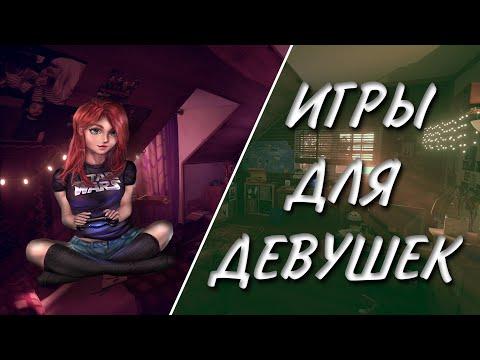 Игры для девушек на ПК. Выпуск 2 | Игры для девочек | ТГФ
