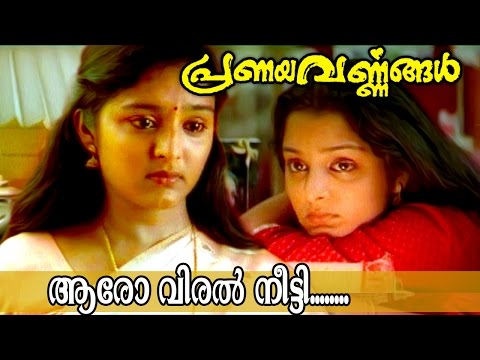 Aaro Viral Meetti Lyrics - Pranayavarnangal Malayalam Movie Songs Lyrics