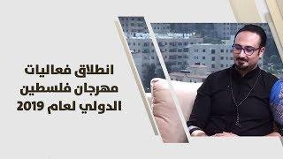 وطن صباح وعبد الله منصور - انطلاق فعاليات مهرجان فلسطين الدولي لعام 2019 - نشاطات وفعاليات