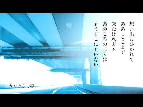 松任谷由実 - カンナ8号線(from「日本の恋と、ユーミンと。」)