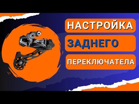 Идеальная настройка заднего переключателя Shimano Altus - учимся делать велоремонт дома