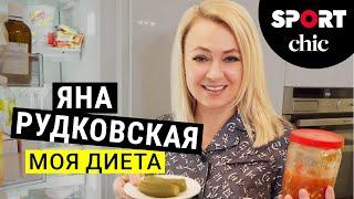 Яна Рудковская – Что у вас в холодильнике