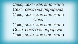 Слова песни Мальчишник   - Секс без перерыва