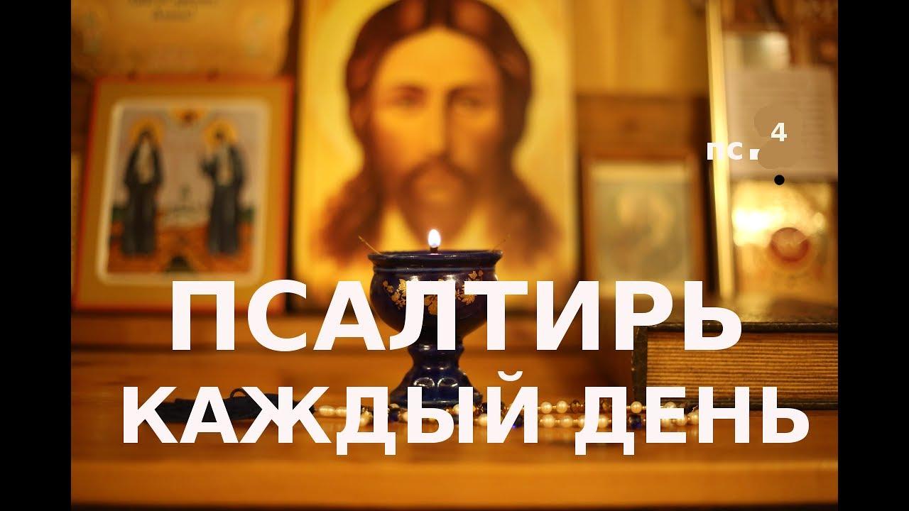 Псалом 9. О  втором пришествия Псалтирь каждый день
