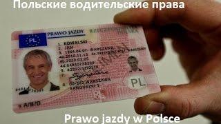 Водительские права в Польше #prawo #jazdy