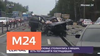 Смотреть видео Видео ДТП в Одинцовском районе Подмосковья появилось в Сети - Москва 24 онлайн