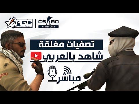 AGC   CS:GO Winter Open   Arabic Cast   Region 2 Closed Qualifier   Day 2