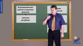Россия в 1917 году. Часть 1. Свержение самодержавия и двоевластие.