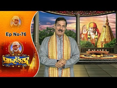 Sai Chintan Ep 76 | ସାଇ ଦର୍ଶନର ମହତ୍ୱ | Importance Of Sai Darshan