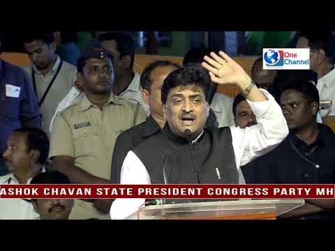 LATEST SPEECH OF ASHOK CHAVAN  AT CONGRESS NCP NANDED RALLY ON 20 FEB 2019