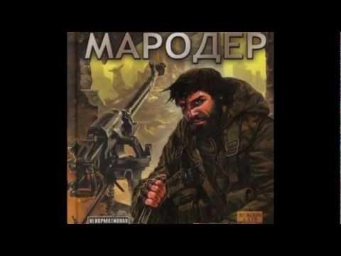 Мародер (Man of Prey) прохождение на русском на тяжелом уровне сложности.