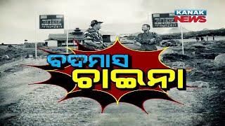 Clash Between India And China: Loka Nakali Katha Asali | Kanak News