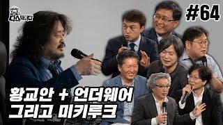 김어준의 다스뵈이다 64회 황교안 + 언더웨어 그리고 미키루크