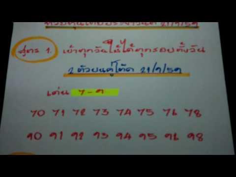 หวยหุ้นไทย2ตัวบนคู่โต๊ดประจำวันที่21/9/59พร้อมสถิติเมื่อวานเข้าทั้ง3รอบทั้งตรงและโต๊ด