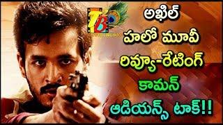 Akhil Hello Movie Review || Hello Telugu Movie Review || Hello Movie Audience Review