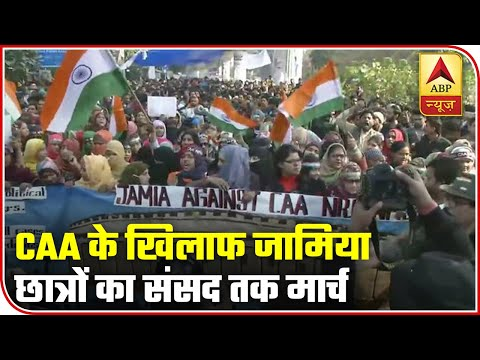 Jamia Students March To Parliament Amid Heavy Security Deployment | ABP News