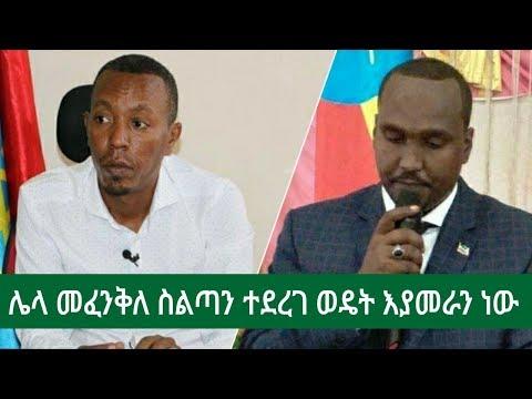 Ethiopia | ሰበር መረጃ - ሌላ መፈንቅለ ስልጣን ተደረገ ወዴት እያመራን ነው | Dire