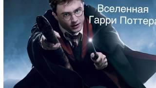 Мои вещи из Гарри Поттера