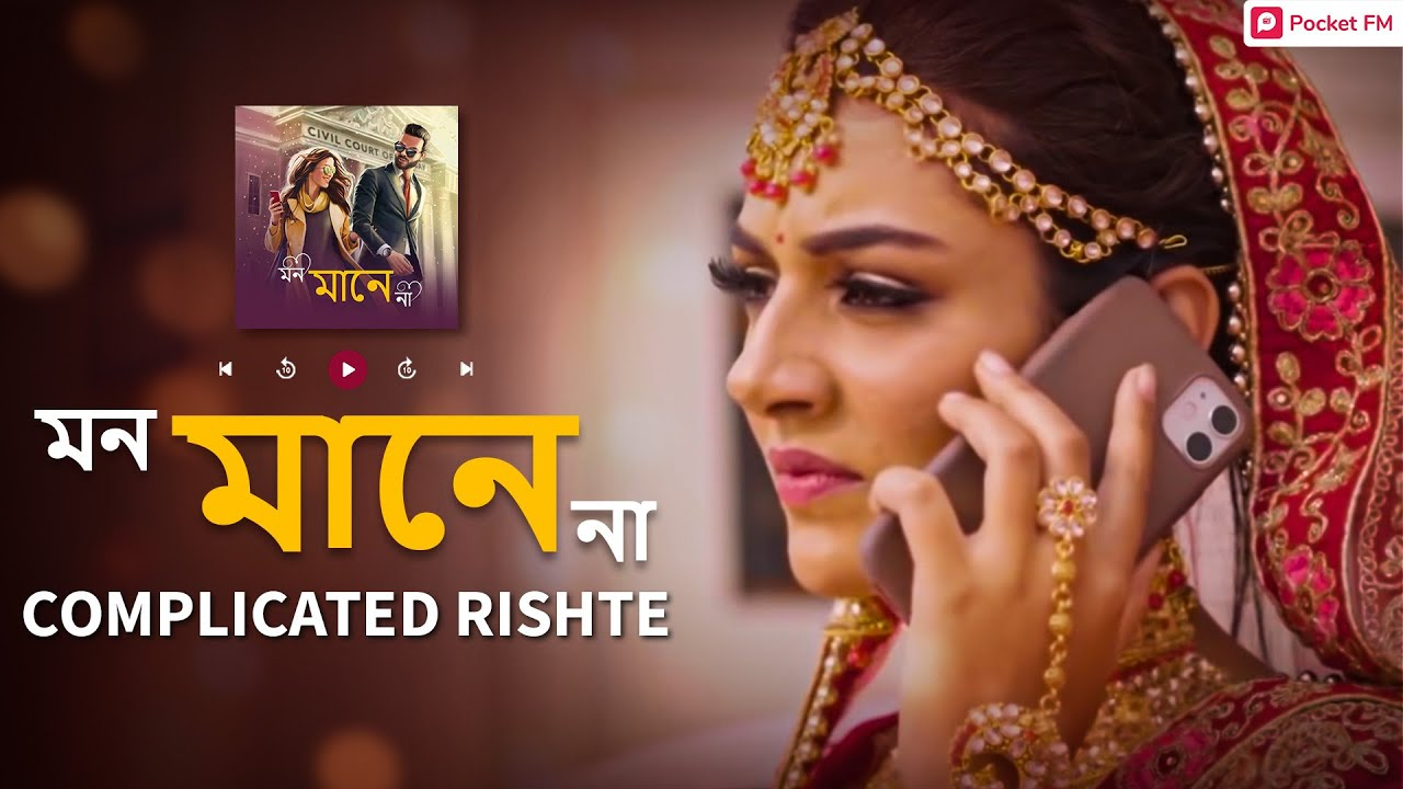 Download Complicated Rishte | মন মানে না (Mon Maane Na) | Pocket FM | New Bengali Audiobook