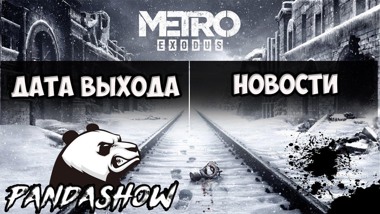 Metro Exodus метро исход дата выхода инфо на