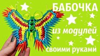 БАБОЧКА Из Модулей | Модульное Оригами | Мастер Класс