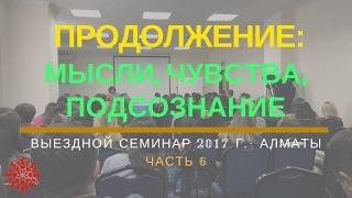 Смотреть видео Семинары в Алматы