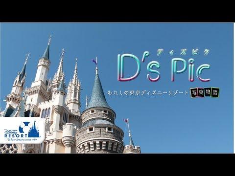 【公式】東京ディズニーリゾート特別番組「D's Pic ディズピク ~わたしの東京ディズニーリゾート写真物語~」 | 東京ディズニーリゾート/TokyoDisneyResort