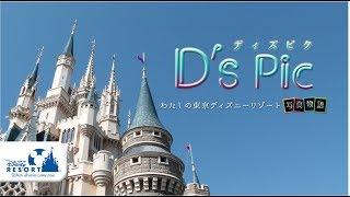 東京ディズニーリゾート35周年を記念して放送された特別番組です。 東京...