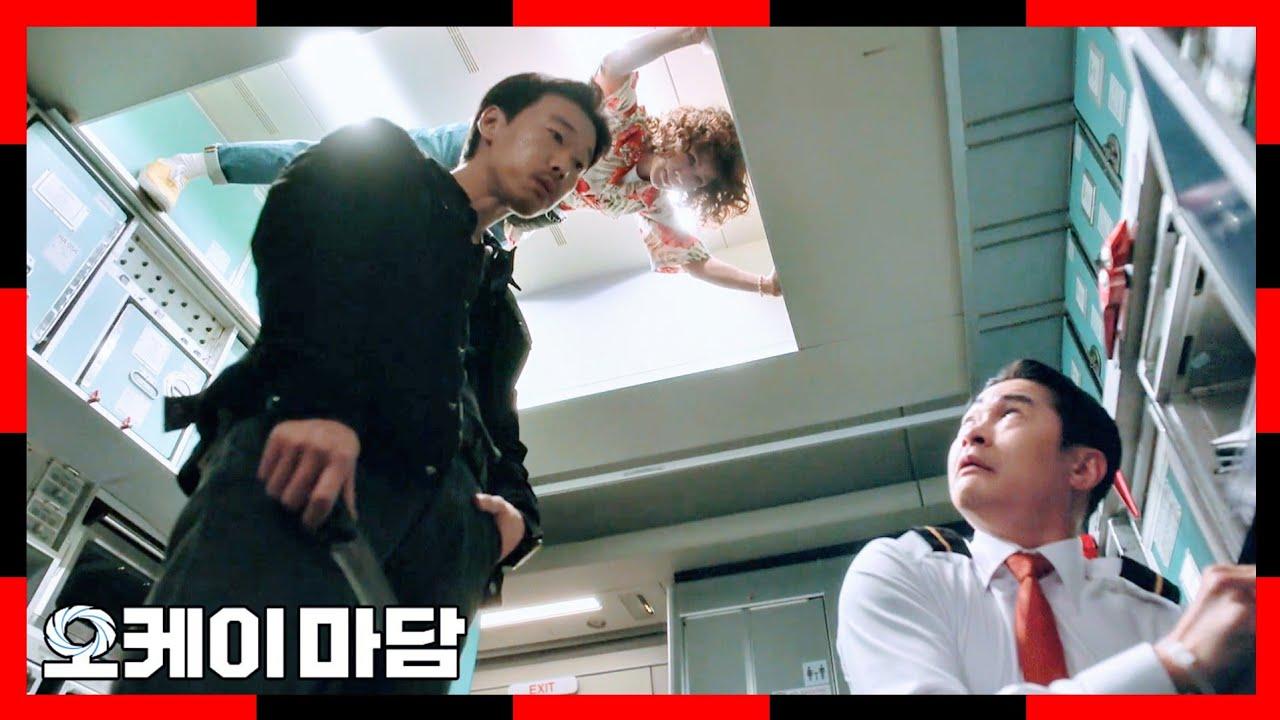 한국의 여자 성룡? | 오케이 마담 | 액션 미리보기