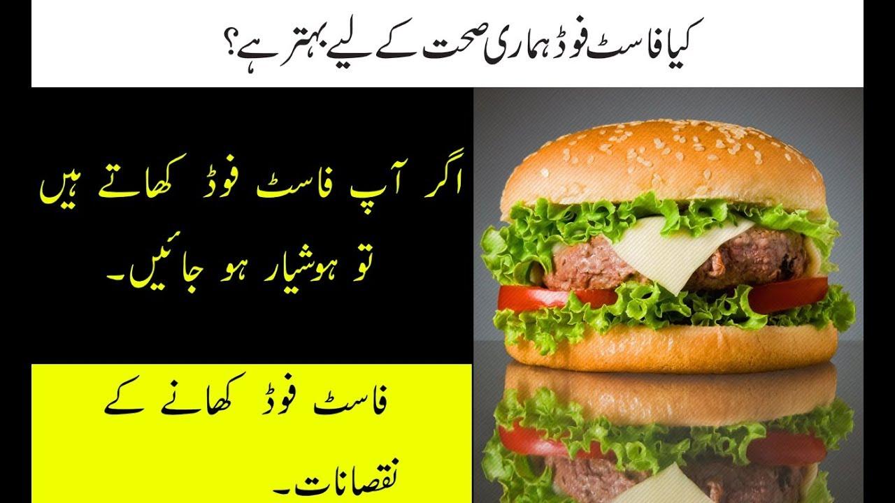 disadvantages of junk food in hindi