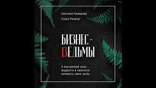 Светлана Комарова Бизнес ведьмы О внутренней силе мудрости и смелости выбирать свою тропу