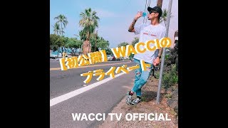【おもしろ動画】WACCI'S プライベート