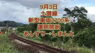 JR四国 2700系【祝!土讃線初運用開始】