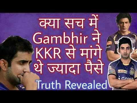 IPL 2018: Gautam Gambhir Asked For More Extra Money From KKR | Really ? | Truth Revealed |