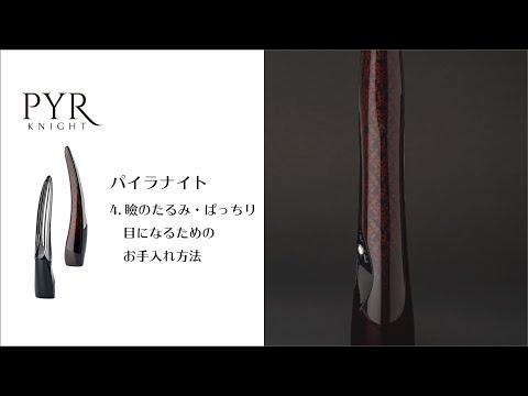 PYR KNIGHT/パイラナイト 【 瞼のたるみ・ぱっちり目になるためのお手入れ方法】