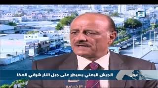 الجيش اليمني يسيطر على جبل النار شرقي المخا